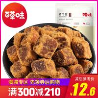 满300减210【百草味 猪肉粒100g】猪肉干肉脯肉类办公室零食特产小吃