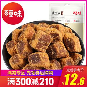 【百草味-猪肉粒100g】猪肉干肉脯肉类办公室零食特产小吃