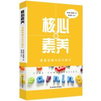 核心素养课程发展与设计新论 指向核心素养课程发展手册 核心素养课程开发 设计理论与模式 教师教学用书 教育主张书籍