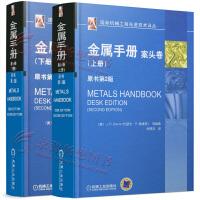 金属手册案头卷.上册下册 新型金属材料系统基础理论及实用技术数据 制造工艺检测试验方法 机械材料工程技术资料书籍 金属