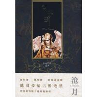 【二手旧书九成新】风玫瑰 沧月 9787807592716 万卷出版公司