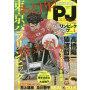 现货 进口日文 TOKYO 2020 PARALYMPIC JUMP パラリンピックジャンプ Vol.3 井上雄彦 猿渡哲也 高�蜿�