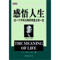 感悟人生:过一个不同凡响而有意义的一生(电子书)