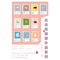 吉本芭娜娜作品系列(套装共10册)
