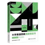 有道考神・大学英语四级真题绿宝书(备战2021年6月考试)