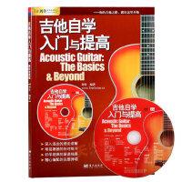 正版吉他自学入门与提高刘传吉他书曲谱教程入门教材视频教学DVD