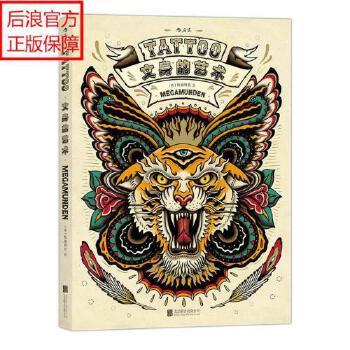 正版文身的艺术黑白线稿纹身书纹身图案小清晰小文身唐门刺青手稿图册