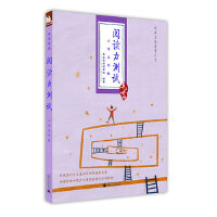 亲近母语:阅读力测试(小学五年级)