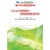 Visual C#程序设计项目案例教程(第2版)(高职高专计算机任务驱动模式教材)