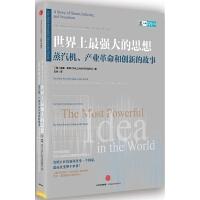 世界上最强大的思想:蒸汽机、产业革命和创新的故事