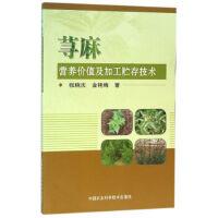 荨麻营养价值及加工贮存技术 9787511624765 中国农业科学技术出版社 张晓庆,金艳梅 著