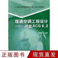 暖通空调工程设计 鸿业ACS82l