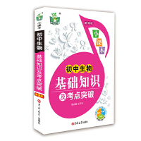 状元龙小课本:初中生物基础知识及考点突破(新课标)