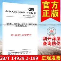 GB/T 14929.2-1994花生仁、棉籽油、花生油中涕灭威残留量测定方法