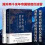 正版包邮 中央帝国的哲学密码+中央帝国的财政密码 全2册 郭建龙 一本书读懂中国2000年财政史 思想格式化与反格式化的历史 畅销书