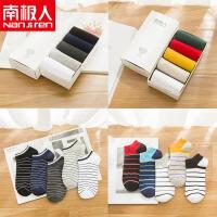 【春夏特价】5双装 男士透气船袜盒装韩国纯棉透气防臭短袜浅口南极人袜子