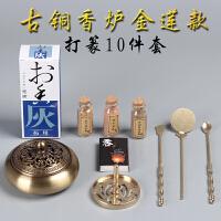 香道套装 香道套装 铜工具 香道用具入门套装家用檀香沉香陶瓷香道炉香粉