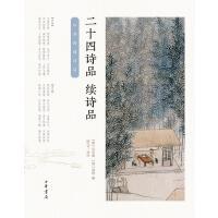 二十四诗品・续诗品--中华经典诗话