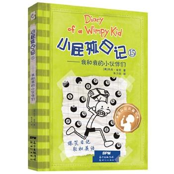 小屁孩日记(精装双语版)15 在全球狂销2亿册,被翻译成56种语言在65个国家和地区出版的现象级畅销书