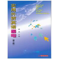 实用外贸英语函电(第三版)