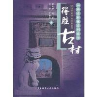 [正版速发] 得胜古村 薛林平 ... [等] 著 9787112144617 中国建筑工业出版社