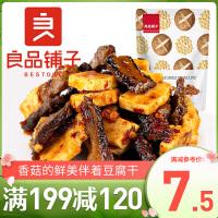满减【良品铺子香菇豆干豆腐干180g*1袋】独立小包装零食麻辣小吃