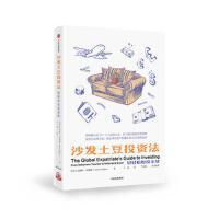 【二手旧书9成新】沙发土豆投资法-[美]安德鲁 哈勒姆(Andrew Hallam)-9787508686905 中信