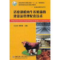 适度规模肉牛养殖场的建设及管理配套技术,王云洲,李秋梅,中国农业大学出版社,9787565508424,【70%城市次