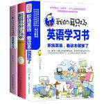 适合中国人学的职场英语大全集:从上班到下班都用这些英语!(会话+句型全3册)