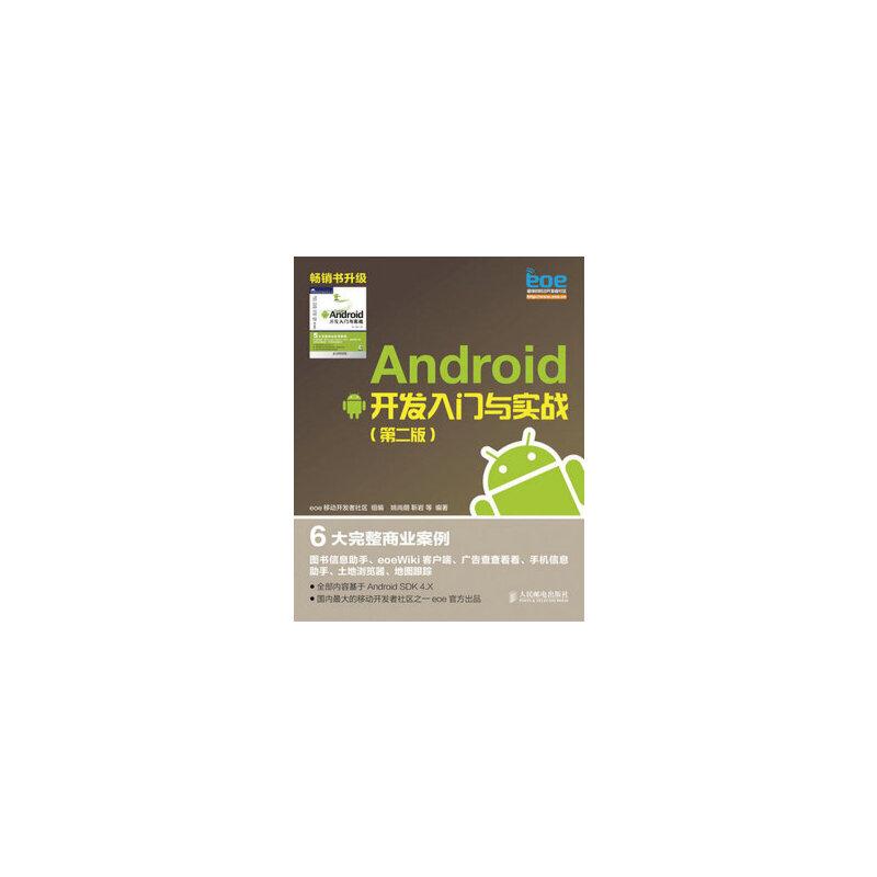 Android 开发入门与实战(第二版)