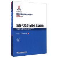 液化气船货物操作高级培训:中英对照 中华人民共和国海事局 9787563233892睿智启图书