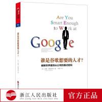【出版社自营】谁是谷歌想要的人才 无价威廉庞德斯通著 破解公司的面试密码+面试思维的8大类型 面试技巧 人力资源 企业