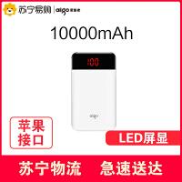 爱国者(aigo)E10000+ 迷你充电宝 10000毫安 新增苹果输入接口 移动电源 手机通用 白色