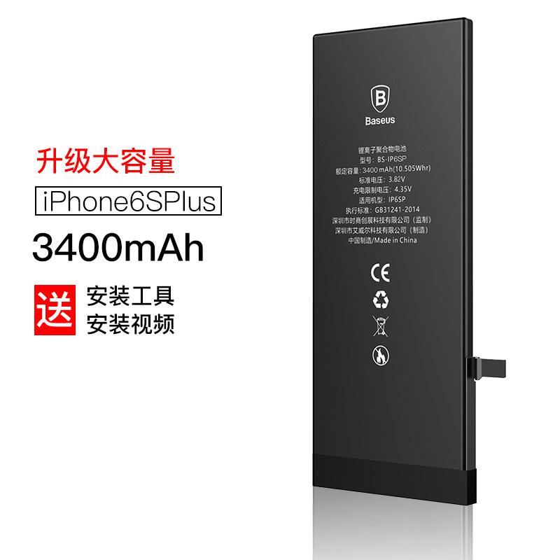 【新品上市】 苹果6电池iPhone67P苹果6s电池iphone6plus大容量 促销活动中,更多优惠等您领质量有保障,,支持七天无理由,换新保修服务,赠送运费险