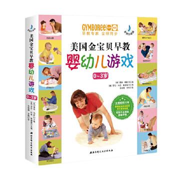 美国金宝贝早教婴儿游戏书 0-1-2-3岁育儿书籍新生儿婴幼儿两岁宝宝益智启蒙认知教育蒙氏语言训练图