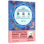 9787538534597 茶花女(导读版)/语文新课程标准必读 北方妇女儿童出版社