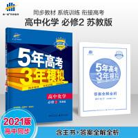 曲一线2021版5年高考3年模拟高中化学必修第二册苏教版高中化学全解全练五三同步练习册