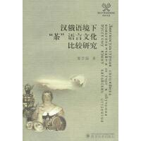 """汉俄语境下""""茶""""语言文化的比较研究"""