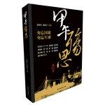 甲午殇思――2014中国好书榜获奖图书
