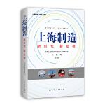 上海制造:新时代 新征程