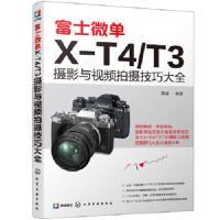 富士微单X-T4/T3摄影与视频拍摄技巧大全 雷波 编著 9787122371669 化学工业出版社 正版图书