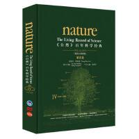 【正版二手书9成新左右】《自然》年科学经典(英汉对照版(第四卷(1946-1965 (英)约翰・马多克斯(Sir Jo
