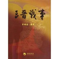 【二手书8成新】三晋战事 车瑞金 海潮出版社
