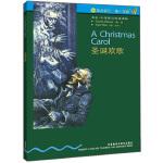 书虫・牛津英汉双语读物:圣诞欢歌(3级下 适合初三、高一年级)