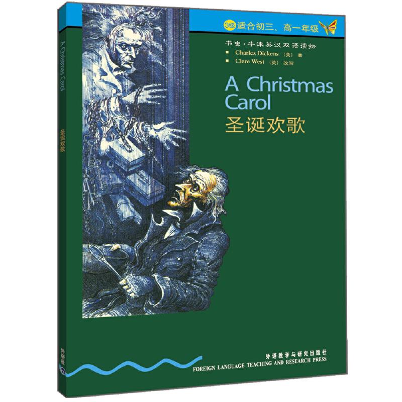 圣诞欢歌(第3级下.适合初三.高一)(书虫.牛津英汉双语读物)——家喻户晓的英语读物品牌,销量超5000万册