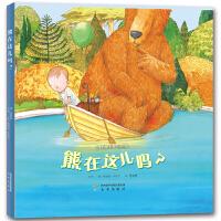 幸福屋主题绘本:熊在这儿吗?