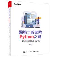 正版现货 网络工程师的Python之路网络运维自动化实战 网络安全工程师网络顾问网络架构师和计算机网络专业的学生参考阅读