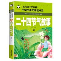 二十四节气故事书籍注音版彩图绘本一年级二年级三年级小学生阅读课外书籍中国人的节气歌这就是24节气