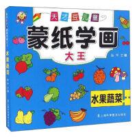 水果蔬菜-天才豆儿童蒙纸学画大全 孙平 9787542766397