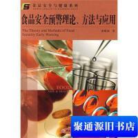 【旧书二手书9成新】食品安全与健康系列:食品安全预警理论、方法与应用 唐晓纯 著
